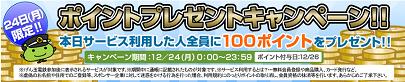 キャプチャ gen 12.24