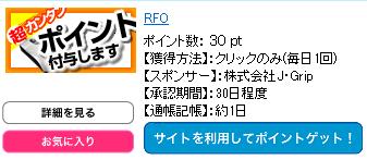 キャプチャ rfo2