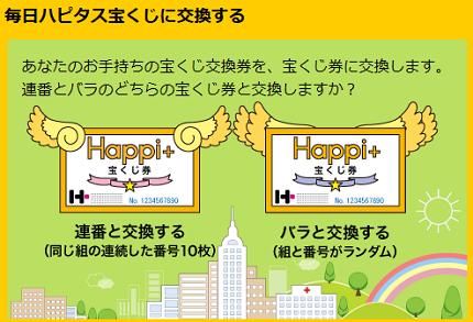 キャプチャ 2.25 hap1