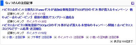 キャプチャ 3.20 blogmura -