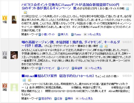 キャプチャ 3.20 blogmura2