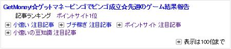 キャプチャ 3.30 blogmura1 -