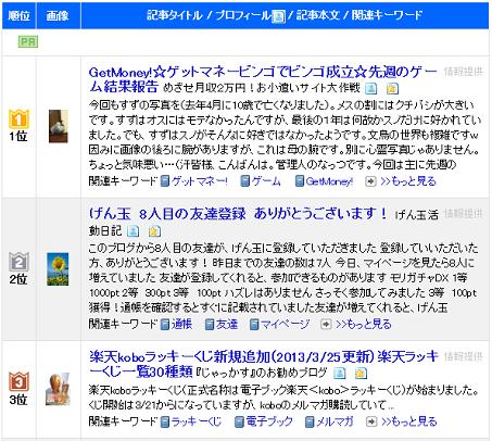 キャプチャ 3.30 blogmura2 -