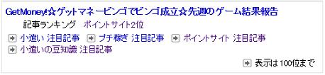 キャプチャ 3.31 blogmura -