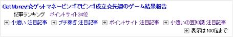 キャプチャ 4.2 blogmura