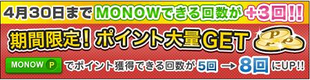 キャプチャ 4.12 gen monow