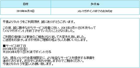 キャプチャ 4.16 tametoku