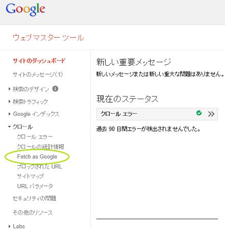 キャプチャ 12.19 google2
