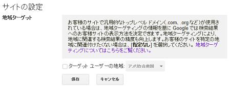 キャプチャ 12.13 google2