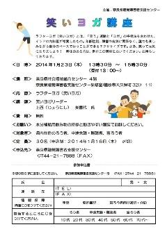 gyoji20140123.jpg