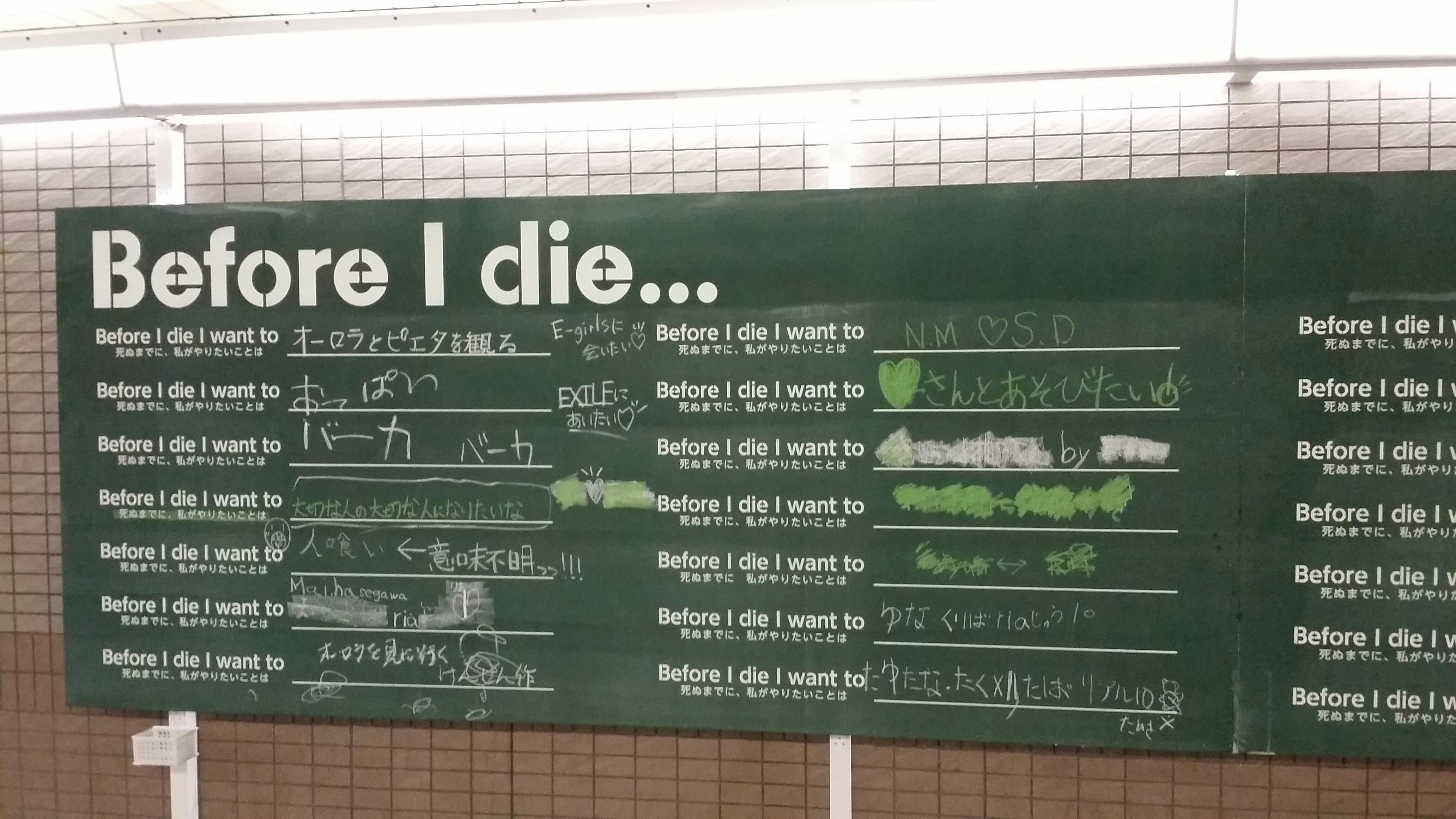 """ON AIR#2923 """"Before I die..."""""""