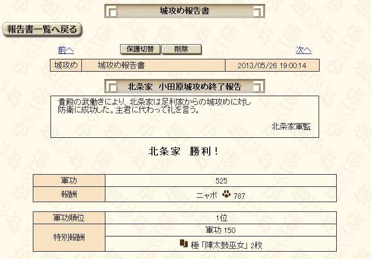 20130527004906ed6.png
