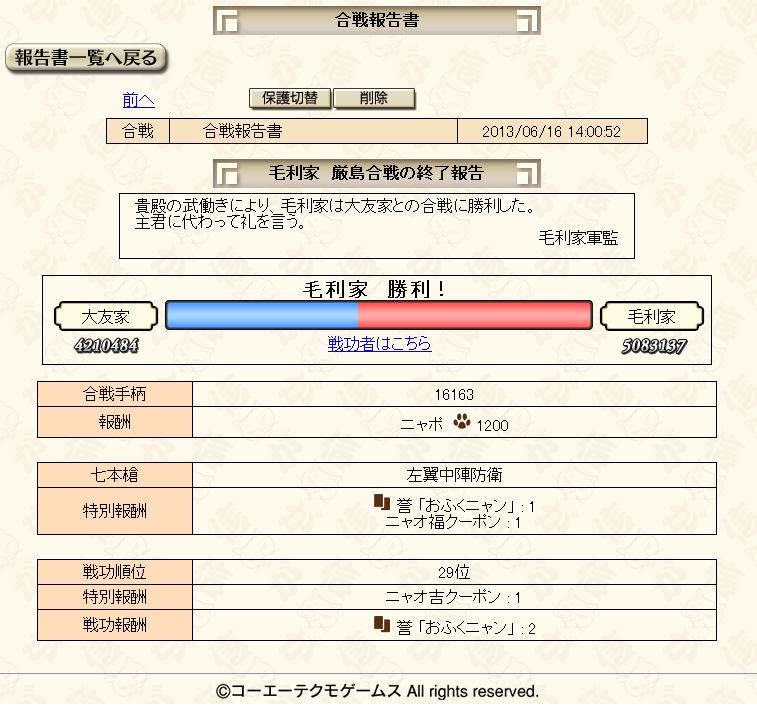 201306161432064d1.png
