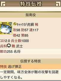 kasuga_20130630200953.png