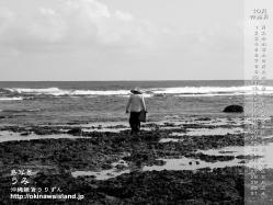 沖縄,デスクトップカレンダー,海