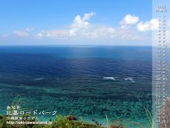 沖縄,壁紙,デスクトップカレンダー
