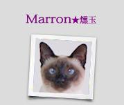 Marron★燻玉
