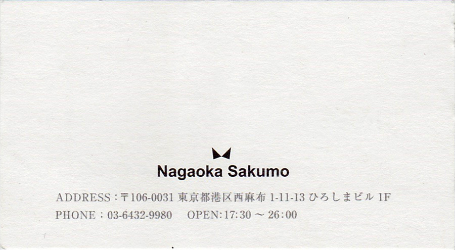 nagao sakumo