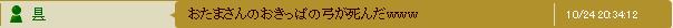 20141026002256eb2.jpg