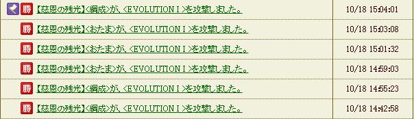 EVORUTION.jpg