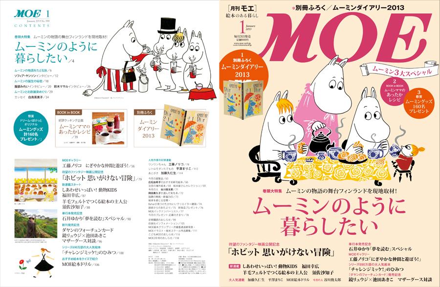 雑誌 Moe 2013年1月号