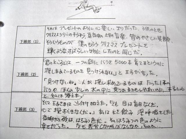 読解編 第18回 予習の訳