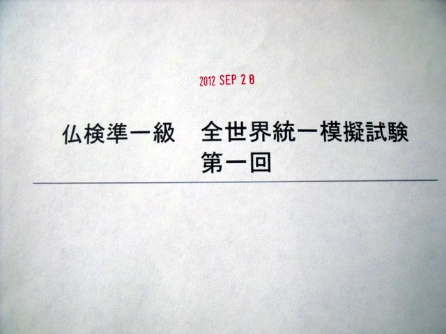 1-2012-09-28 14-52-33