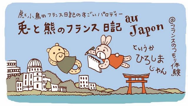 「虎と小鳥のフランス日記」広島