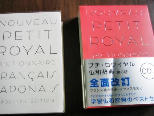 プチ・ロワイヤル仏和辞書とケース