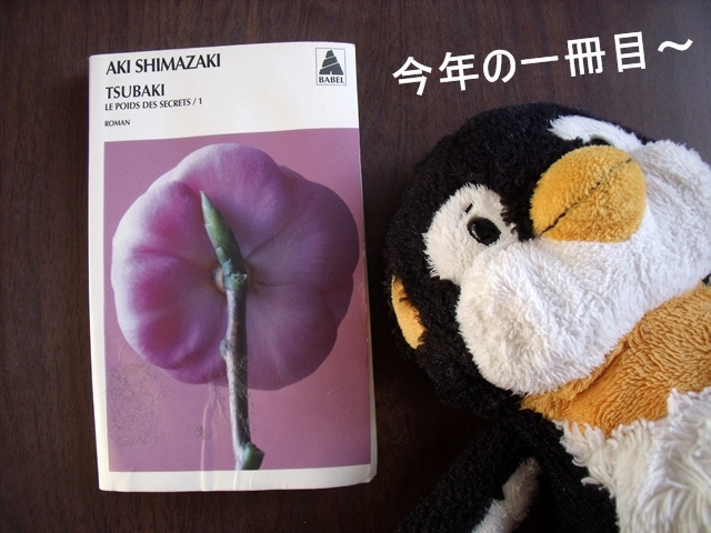 penとTsubaki