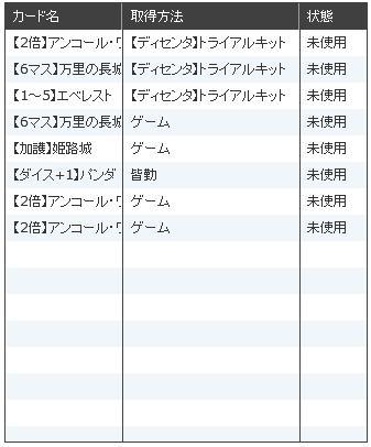 hapitasusugoroku3202.jpg