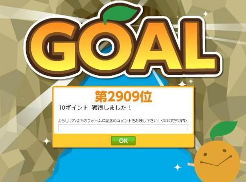 new_fruitmailgoal.jpg