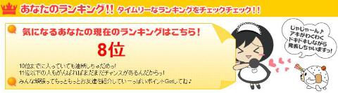 new_getmoneyrank8i.jpg