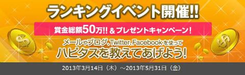 new_hapitasuranking.jpg