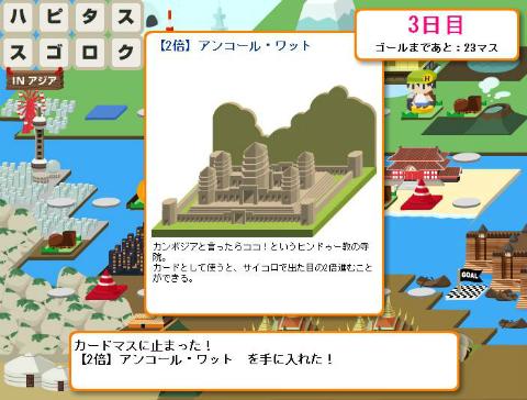 new_hapitasusugoroku320.jpg