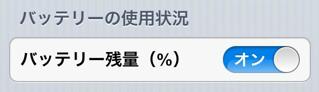 new_iphonezanryou2.jpg