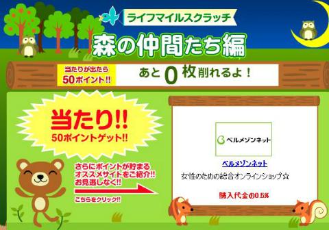 new_lifemile50pt.jpg
