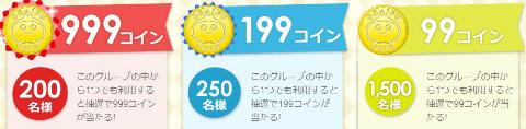 new_osaifu9syunen2.jpg