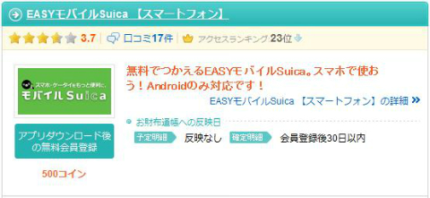 new_osaifusuica.jpg