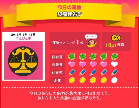 new_tametoku1i318.jpg