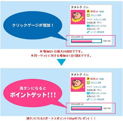 new_tametokuclick3.jpg