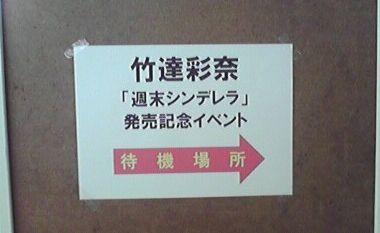 AYANA_20131221_1.jpg