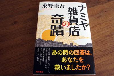 m_namiya-higasino-8b4eb.jpg