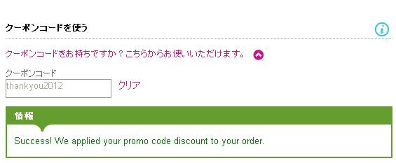 Kobo_touch_Coupon3.jpg