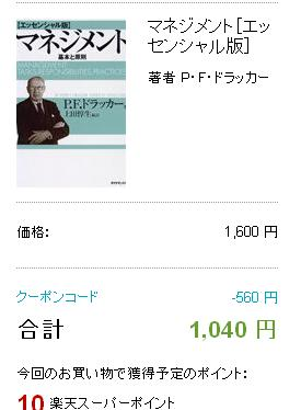 Kobo_touch_Coupon4.jpg