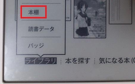 Kobo_touch_books1.jpg