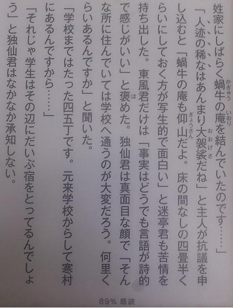 Kobo_touch_hyouka.jpg