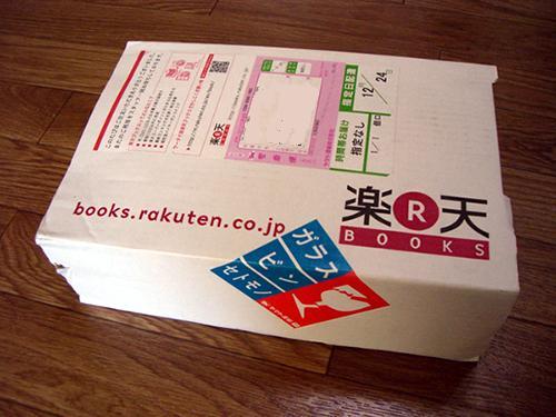 Rakuten_Box.jpg