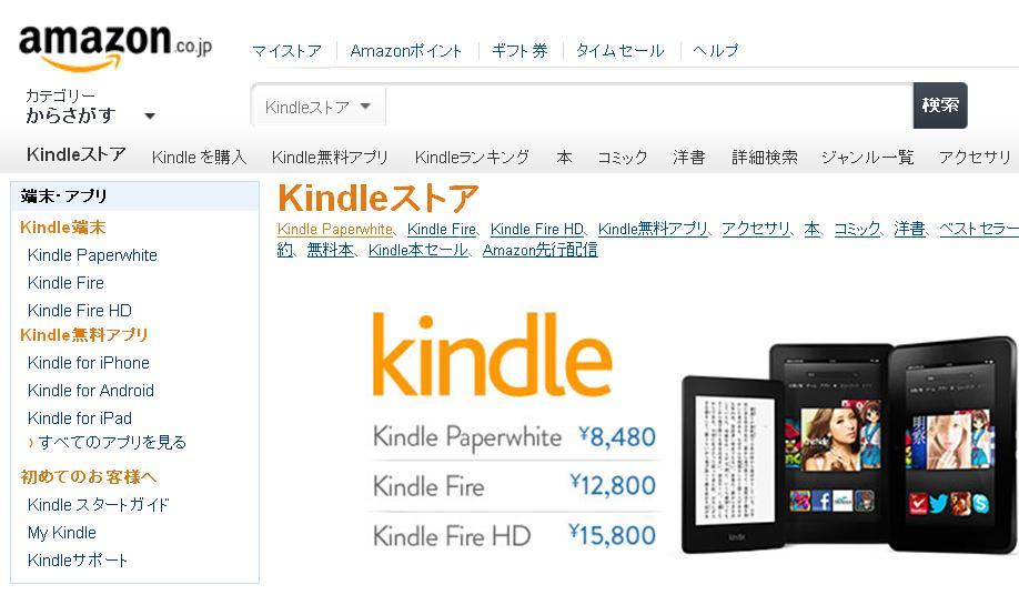 kindle_store33.jpg