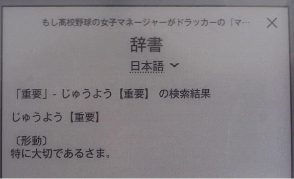 kobo_dic.jpg